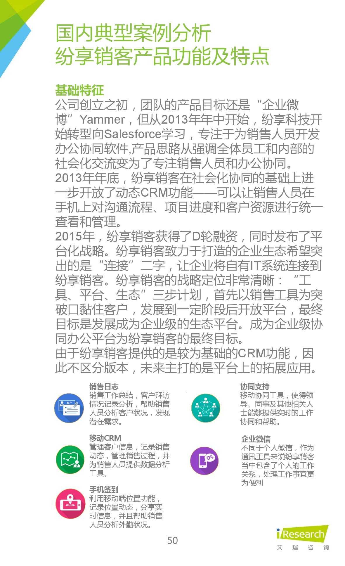 2015年中国移动销售CRM行业研究报告_000050