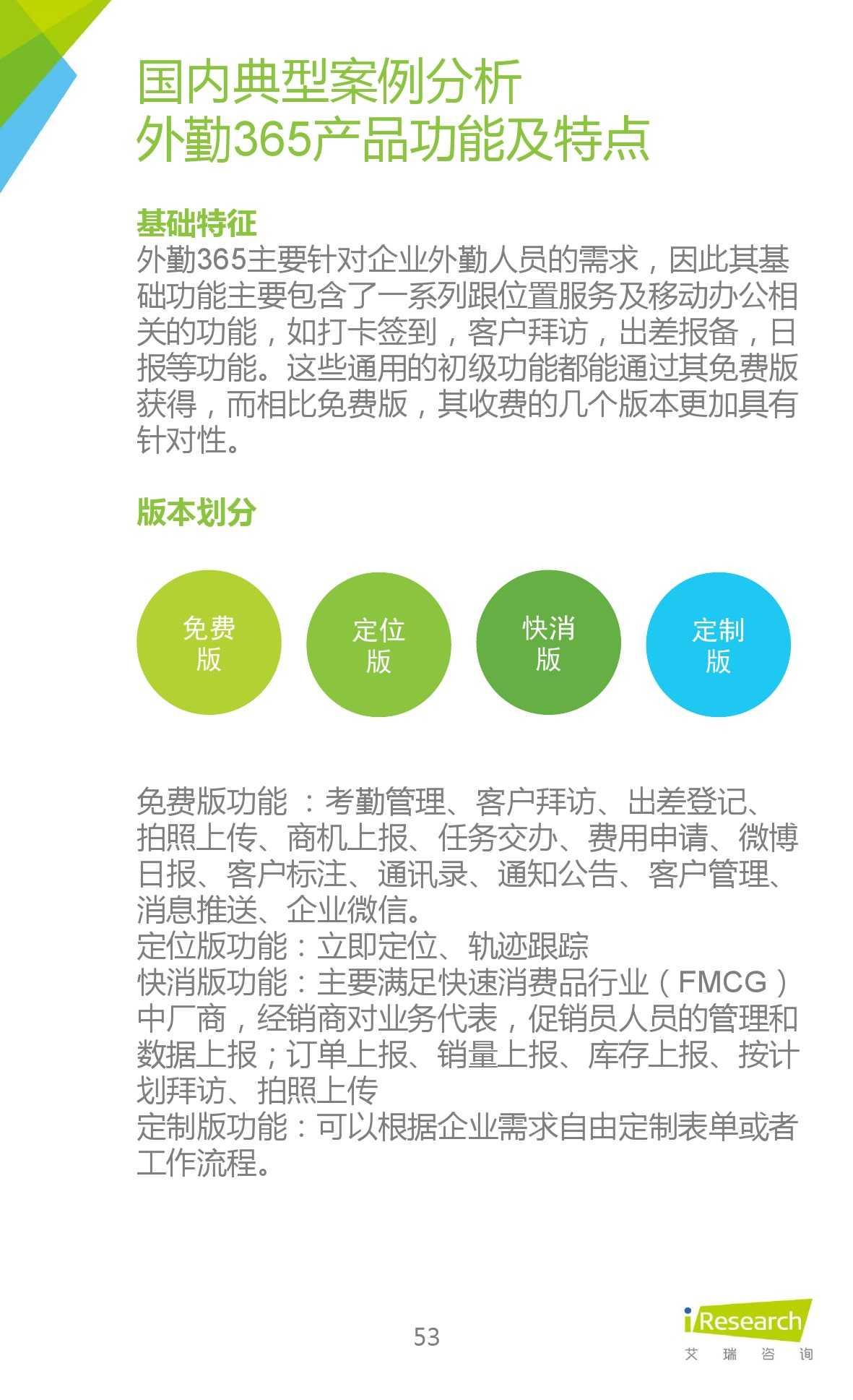 2015年中国移动销售CRM行业研究报告_000053