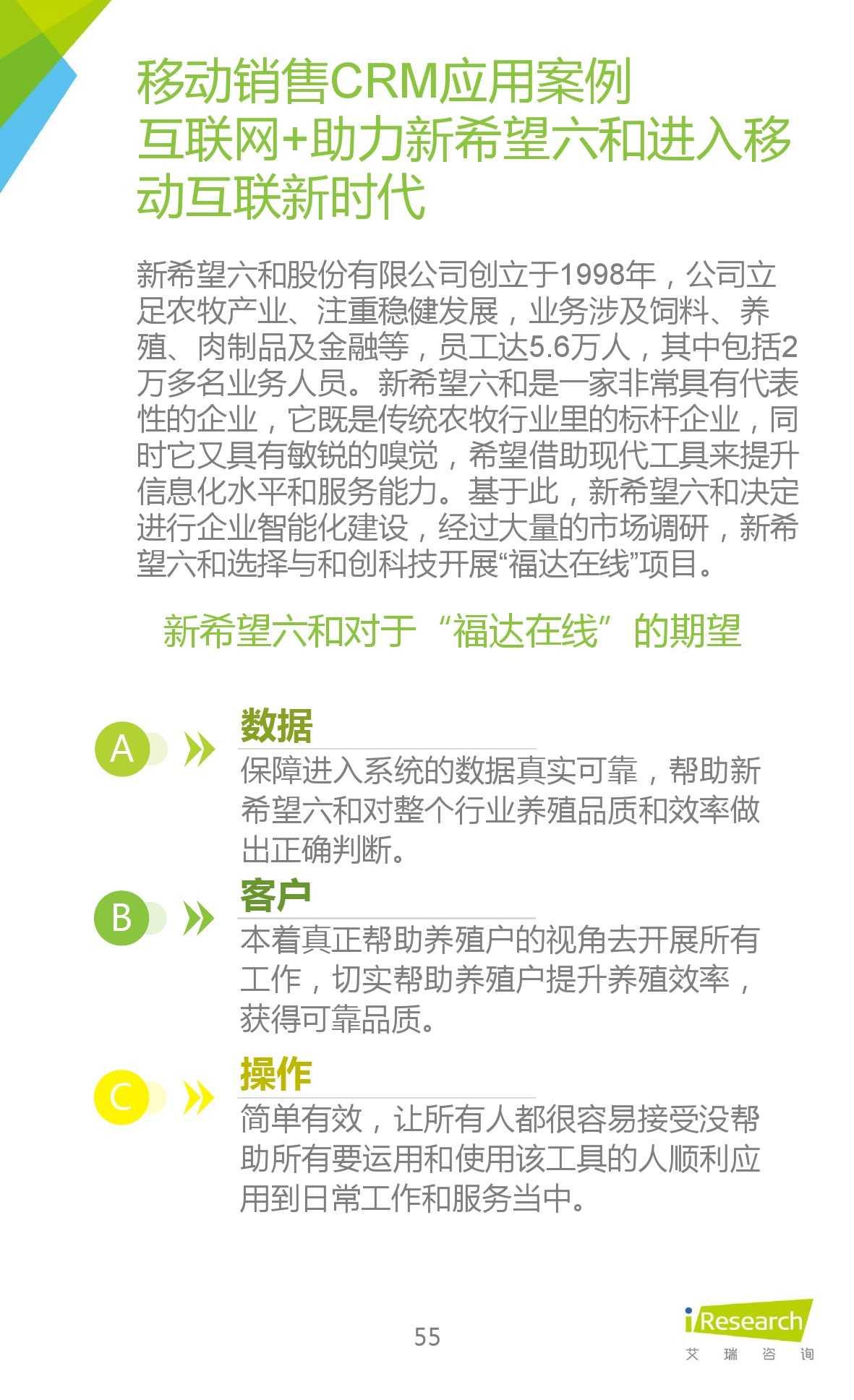 2015年中国移动销售CRM行业研究报告_000055
