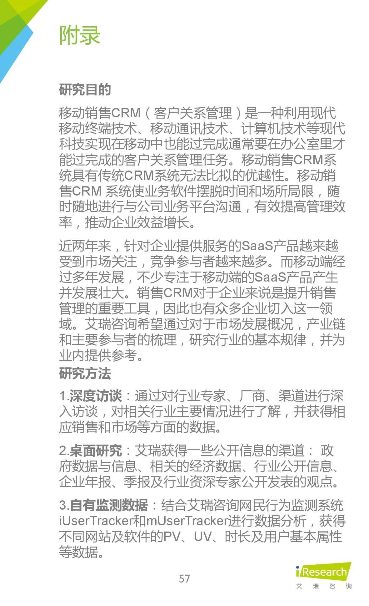2015年中国移动销售CRM行业研究报告_000057
