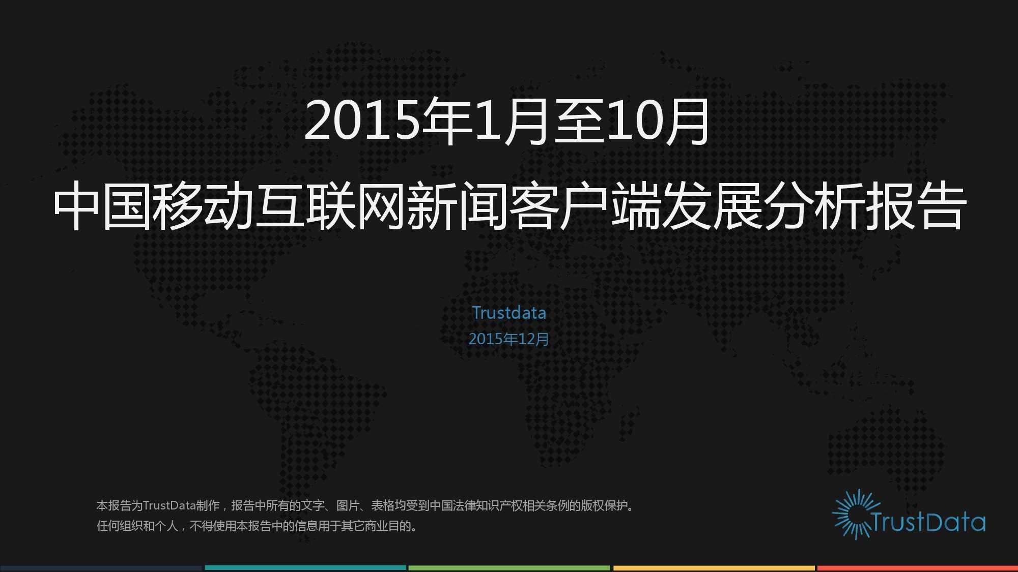 2015年1月至10月中国移动互联网新闻客户端发展分析报告 Final_000001