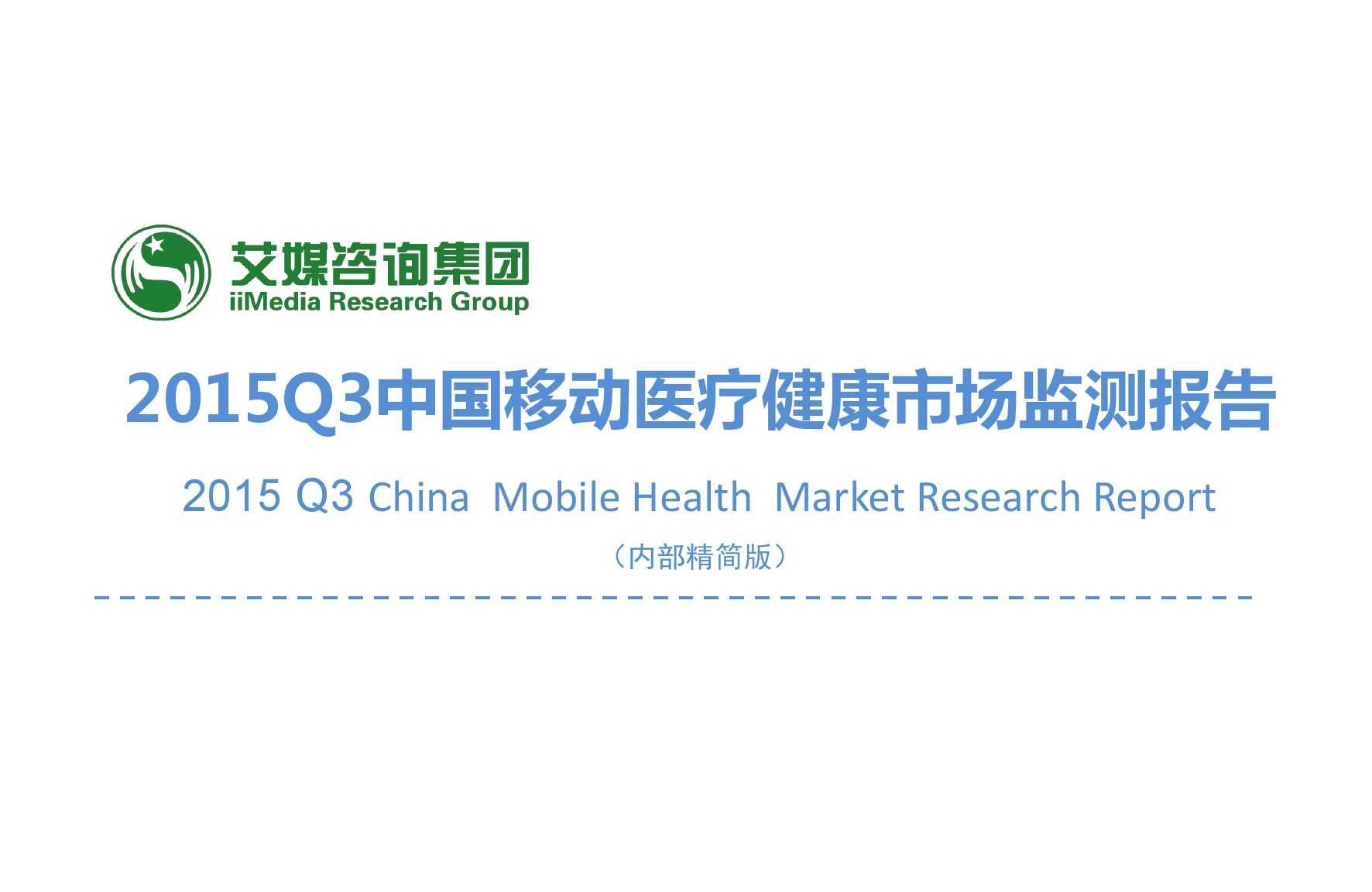 2015年Q3中国移动医疗健康市场监测报告_000001