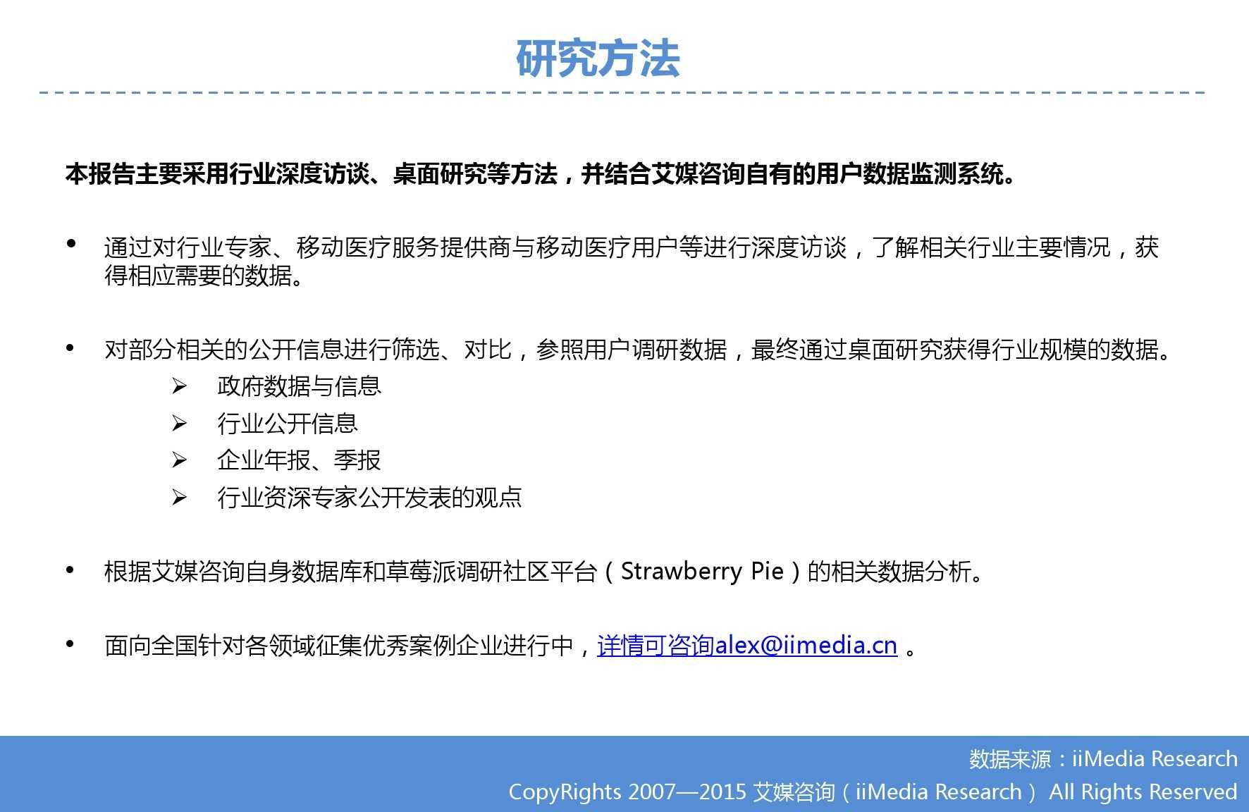 2015年Q3中国移动医疗健康市场监测报告_000002