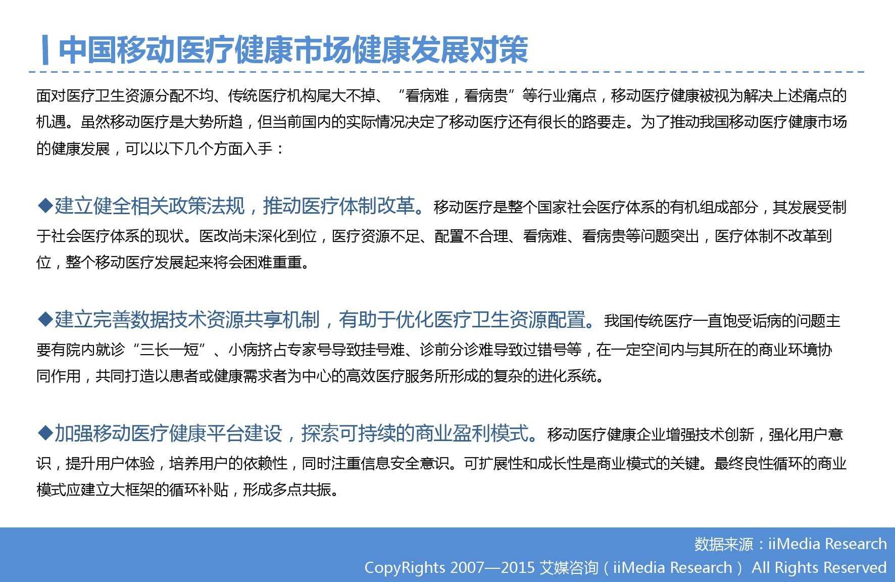 2015年Q3中国移动医疗健康市场监测报告_000025