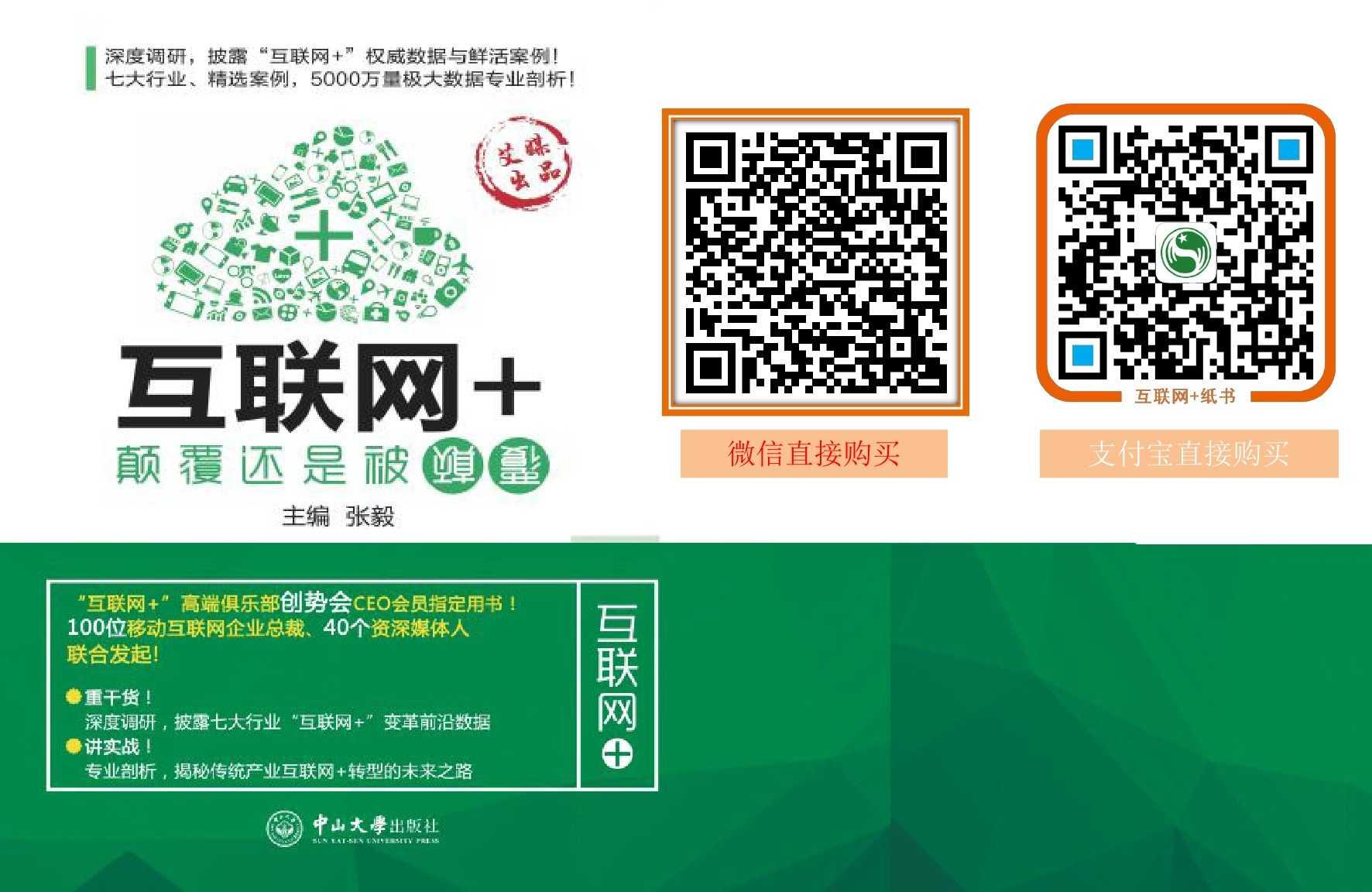 2015年Q3中国移动医疗健康市场监测报告_000027