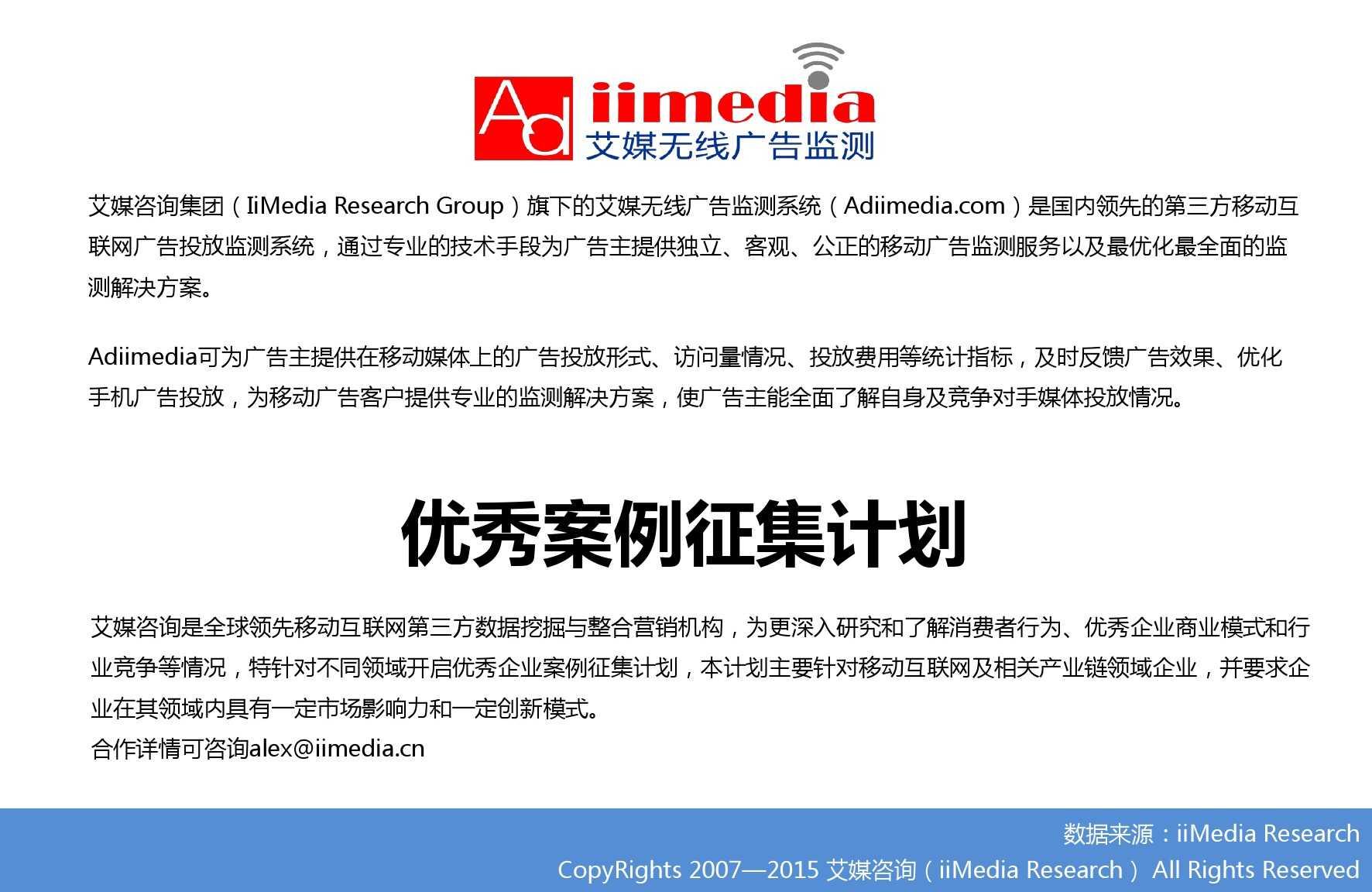 2015年Q3中国移动医疗健康市场监测报告_000029