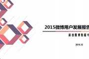 2015年微博用户发展报告