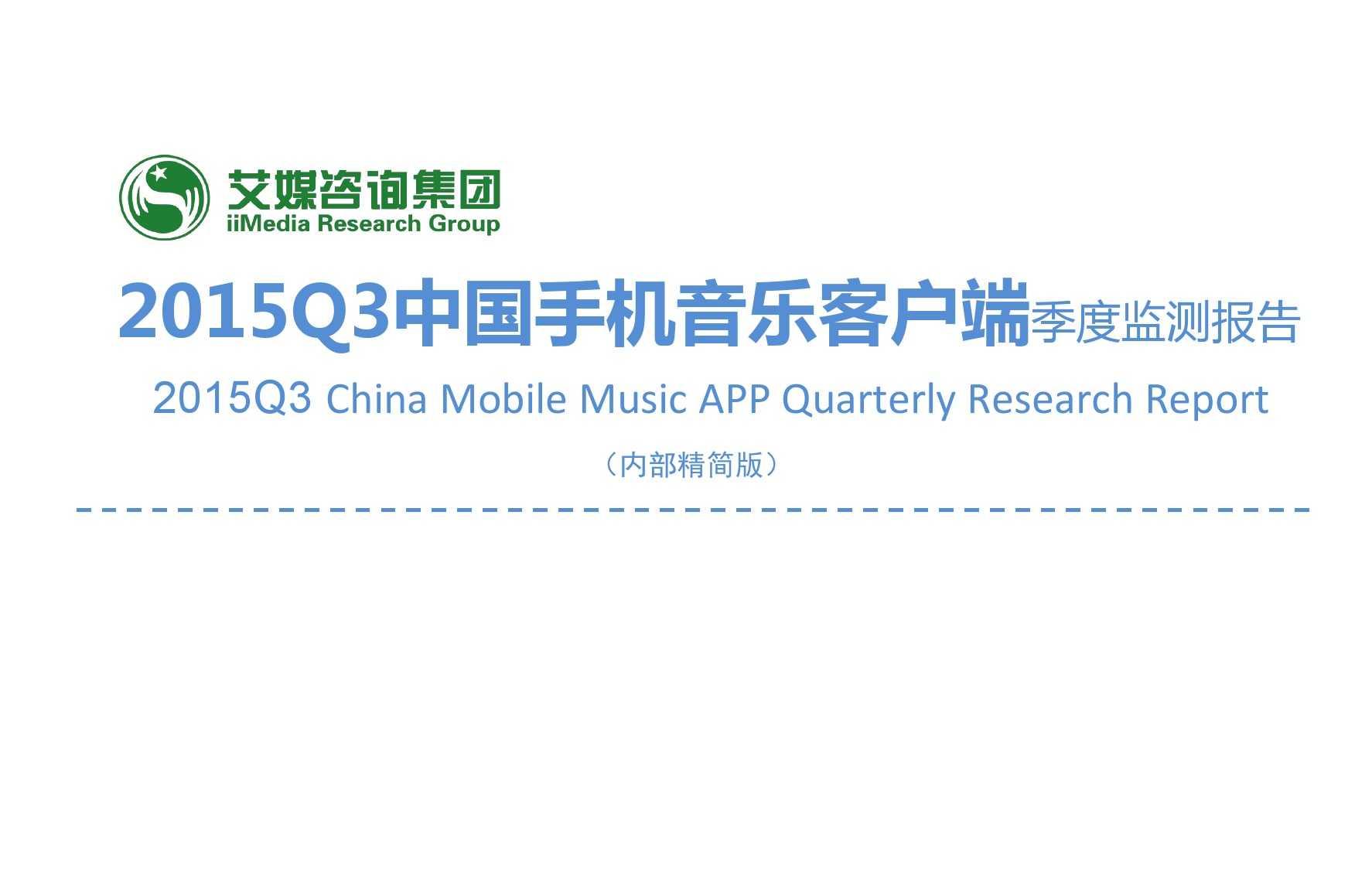 2015Q3中国手机音乐客户端季度监测报告_000001