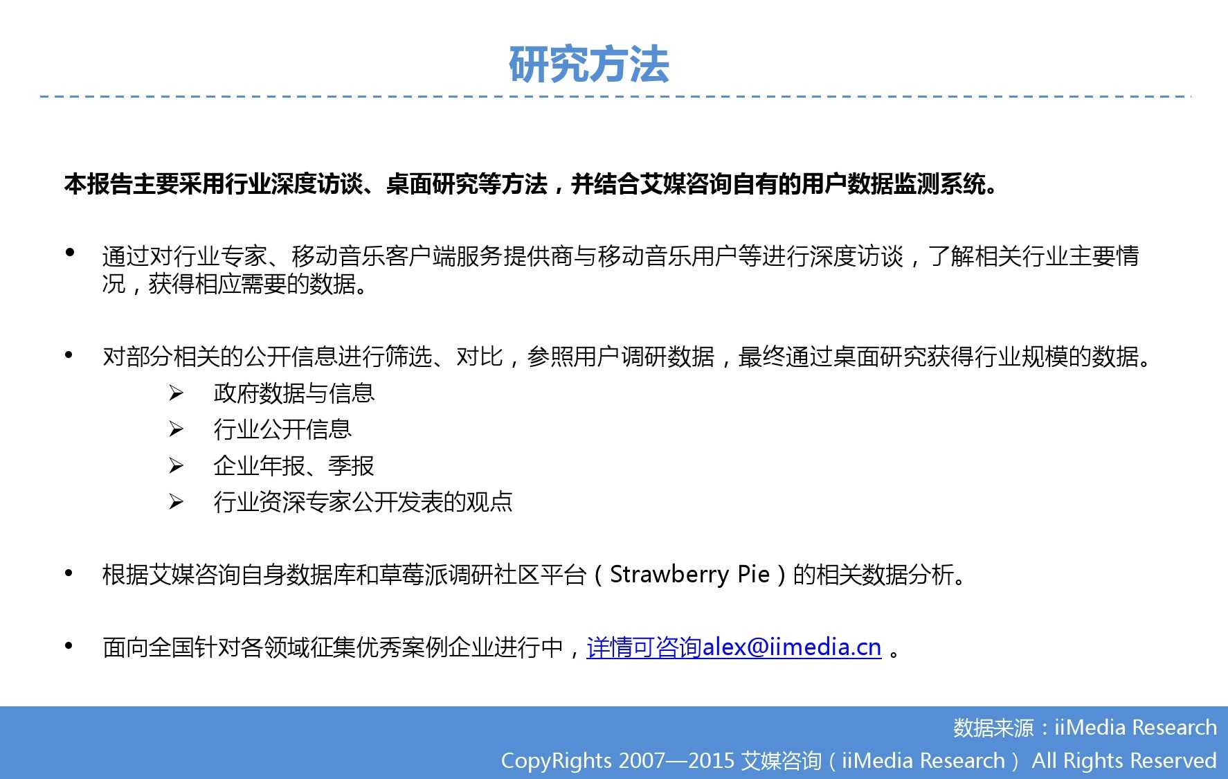 2015Q3中国手机音乐客户端季度监测报告_000002