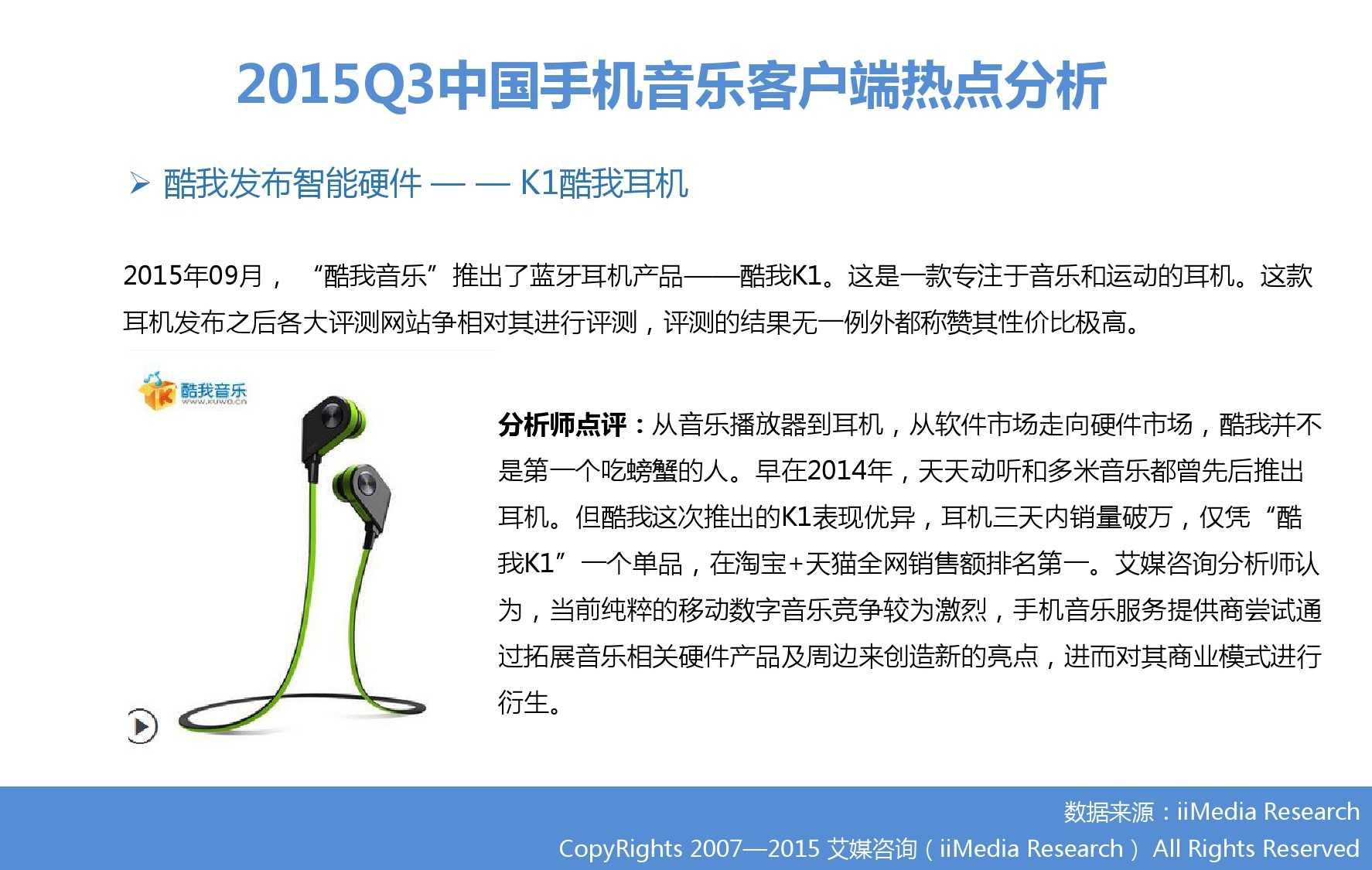 2015Q3中国手机音乐客户端季度监测报告_000014