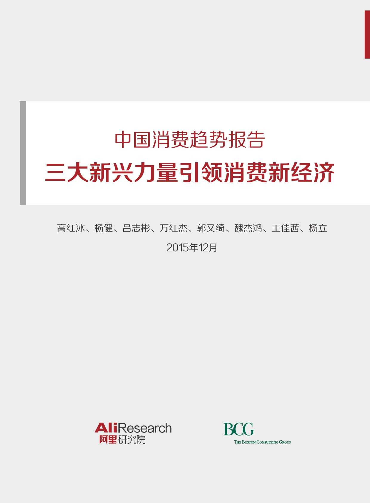 BCG_The_New_China_Playbook_Dec_2015_CHN_000001