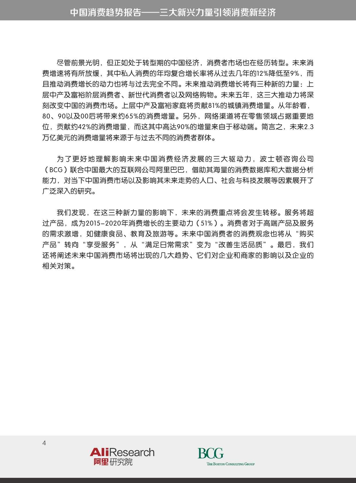 BCG_The_New_China_Playbook_Dec_2015_CHN_000004