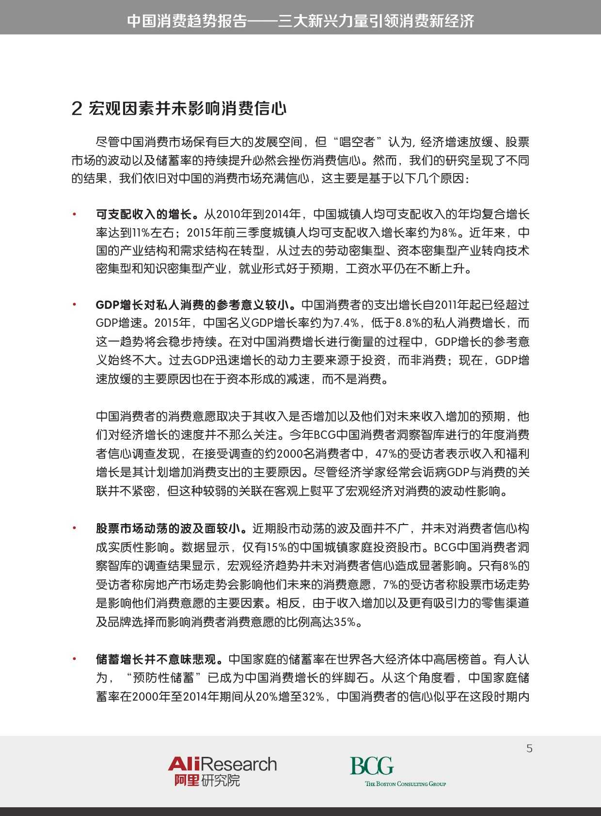 BCG_The_New_China_Playbook_Dec_2015_CHN_000005