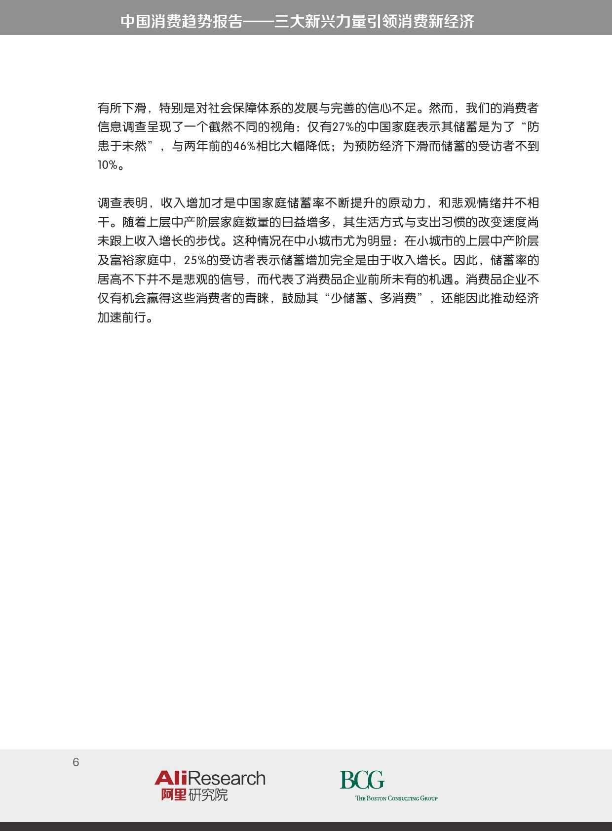 BCG_The_New_China_Playbook_Dec_2015_CHN_000006