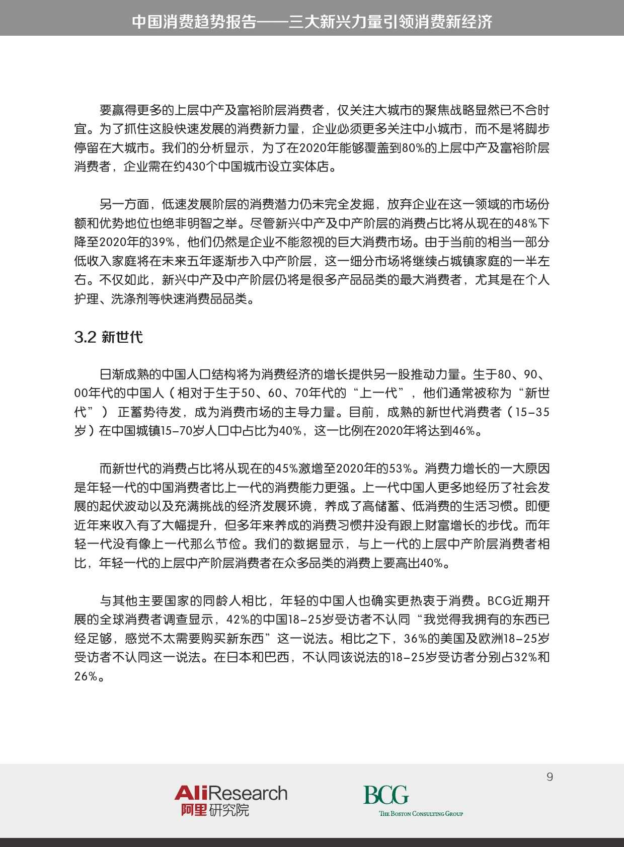 BCG_The_New_China_Playbook_Dec_2015_CHN_000009