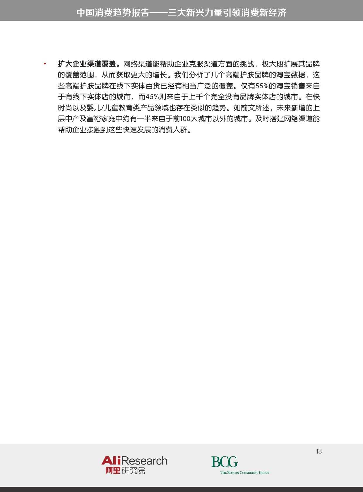 BCG_The_New_China_Playbook_Dec_2015_CHN_000013