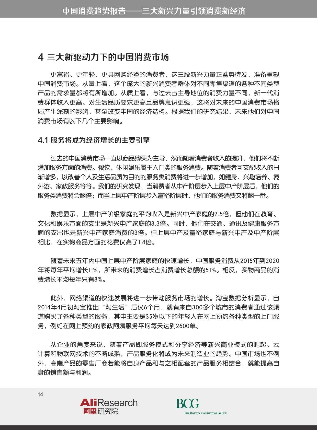 BCG_The_New_China_Playbook_Dec_2015_CHN_000014