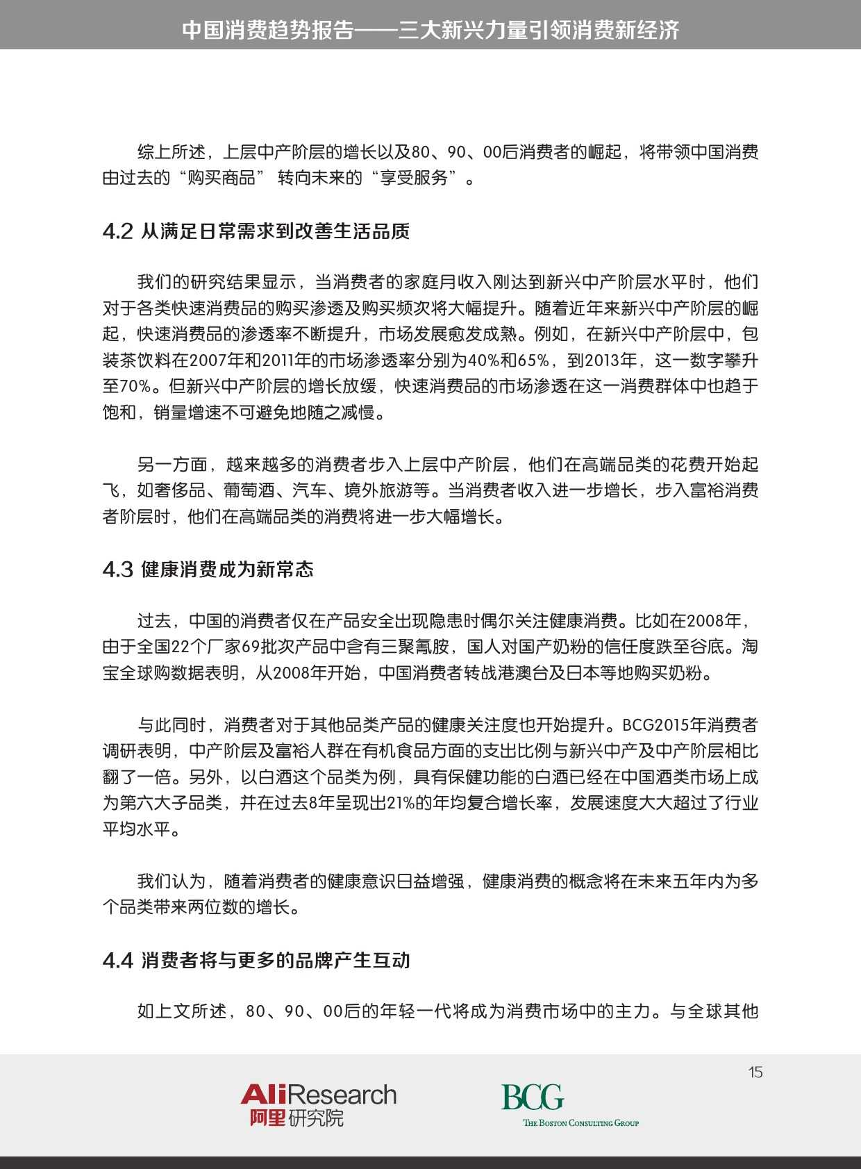 BCG_The_New_China_Playbook_Dec_2015_CHN_000015