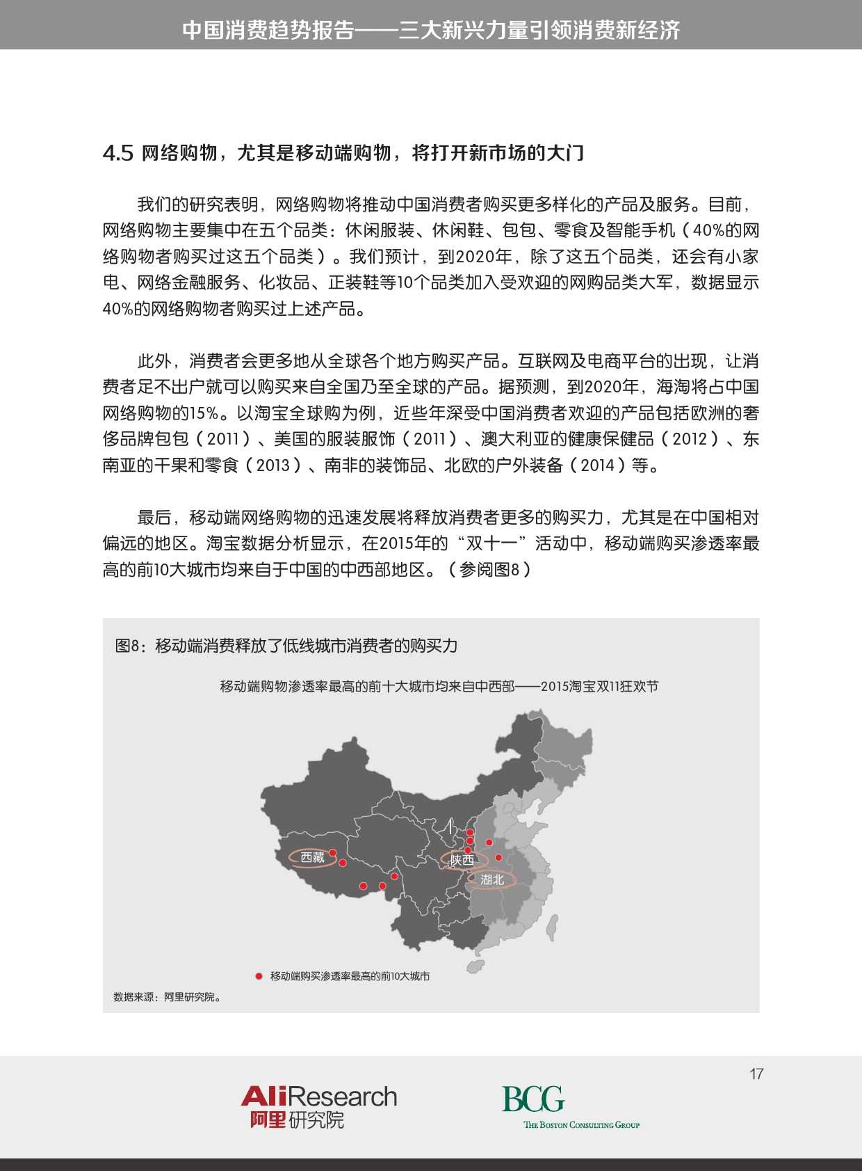 BCG_The_New_China_Playbook_Dec_2015_CHN_000017