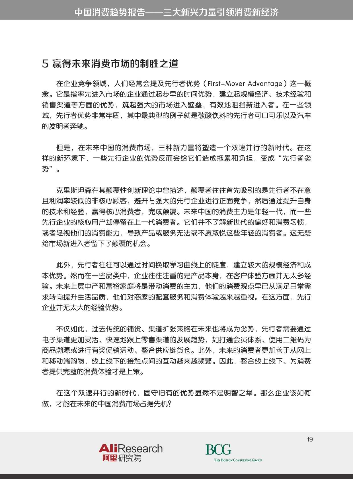 BCG_The_New_China_Playbook_Dec_2015_CHN_000019
