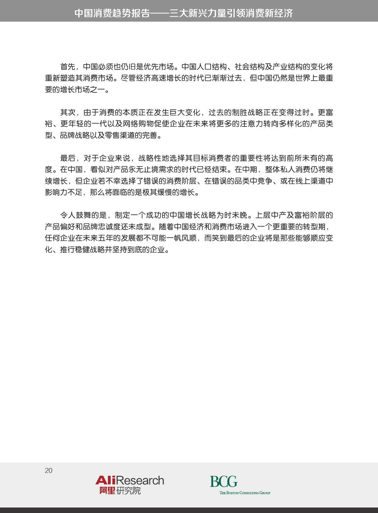 BCG_The_New_China_Playbook_Dec_2015_CHN_000020