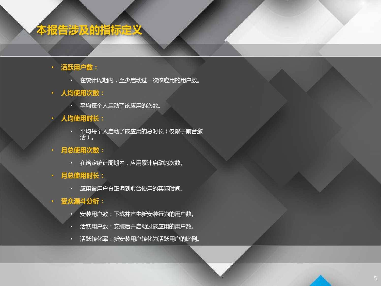QuestMobile:2015年Q3中国移动互联网行业盘点_000005