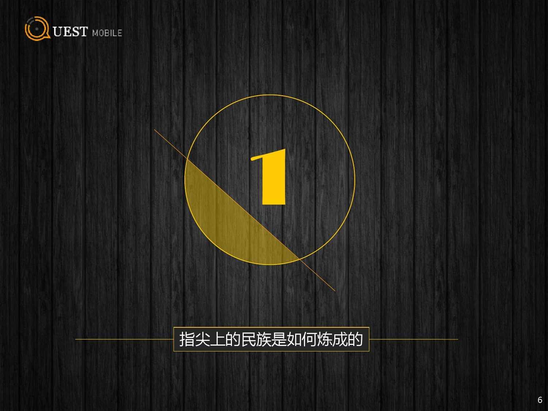 QuestMobile:2015年Q3中国移动互联网行业盘点_000006