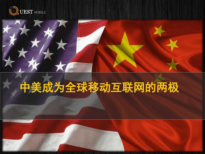 QuestMobile:2015年Q3中国移动互联网行业盘点_000007
