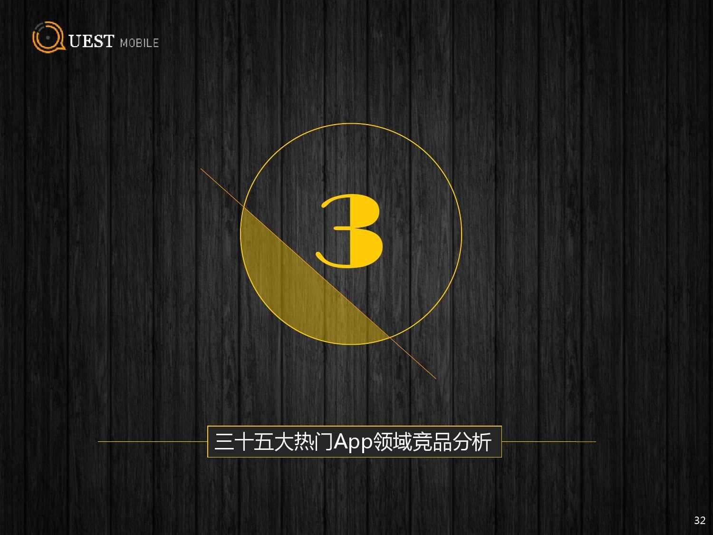 QuestMobile:2015年Q3中国移动互联网行业盘点_000032
