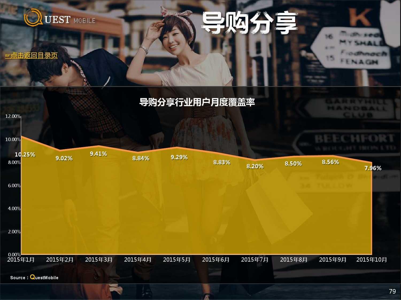 QuestMobile:2015年Q3中国移动互联网行业盘点_000079