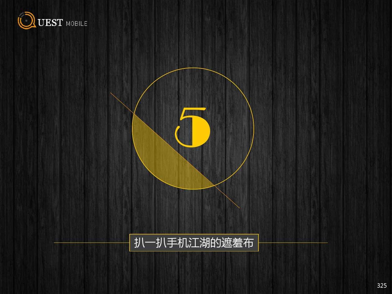QuestMobile:2015年Q3中国移动互联网行业盘点_000325