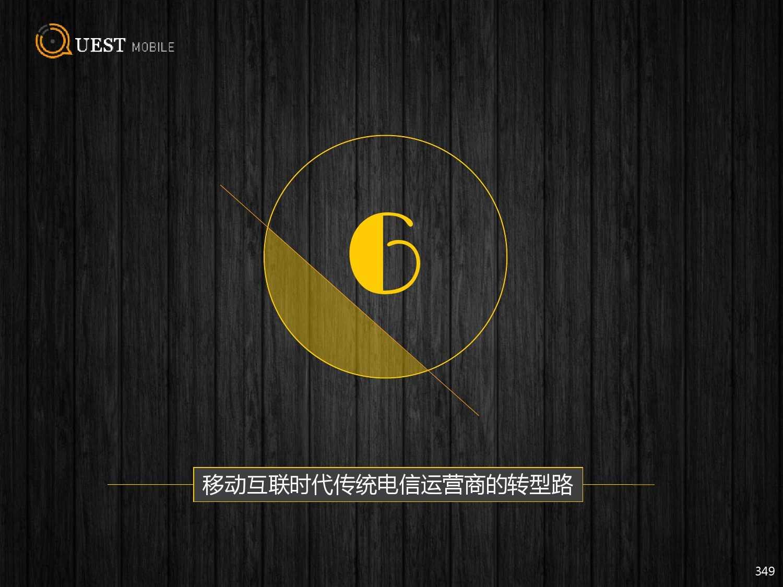 QuestMobile:2015年Q3中国移动互联网行业盘点_000349