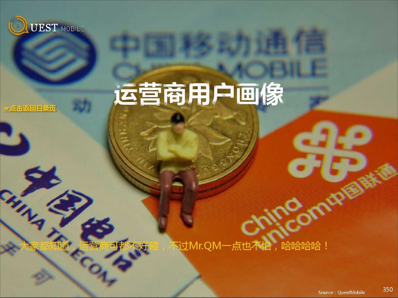 QuestMobile:2015年Q3中国移动互联网行业盘点_000350