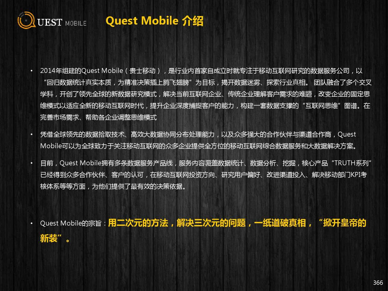 QuestMobile:2015年Q3中国移动互联网行业盘点_000366