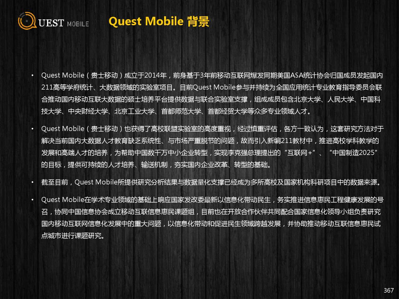 QuestMobile:2015年Q3中国移动互联网行业盘点_000367