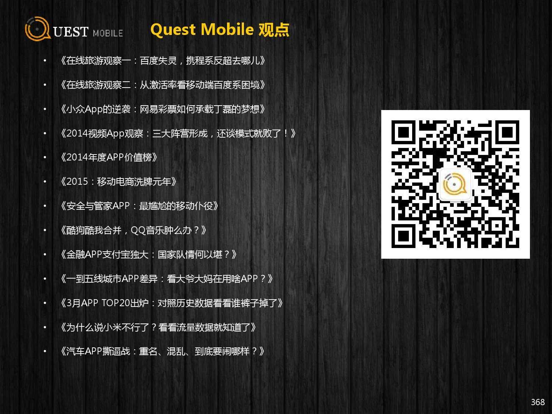 QuestMobile:2015年Q3中国移动互联网行业盘点_000368
