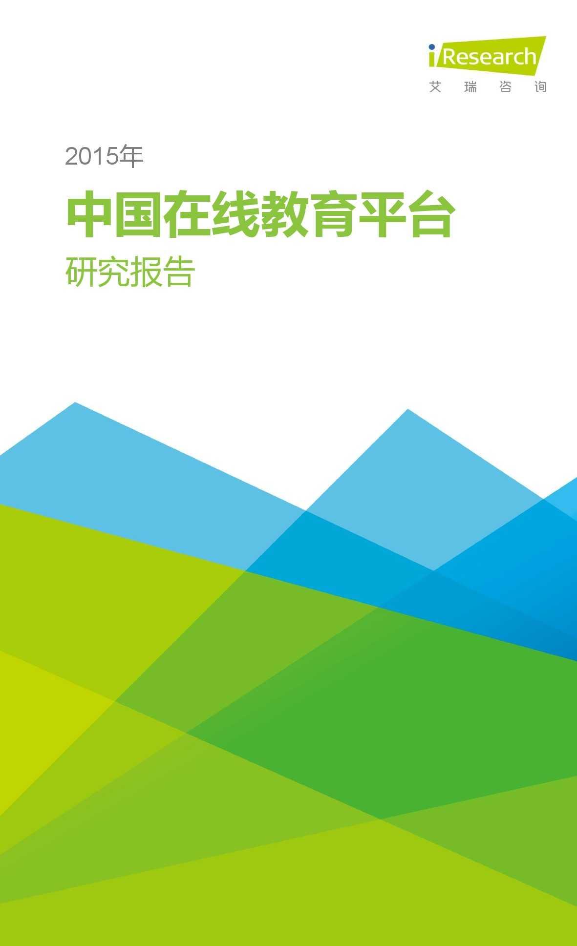 iResearch-2015年中国在线教育平台研究报告_000001