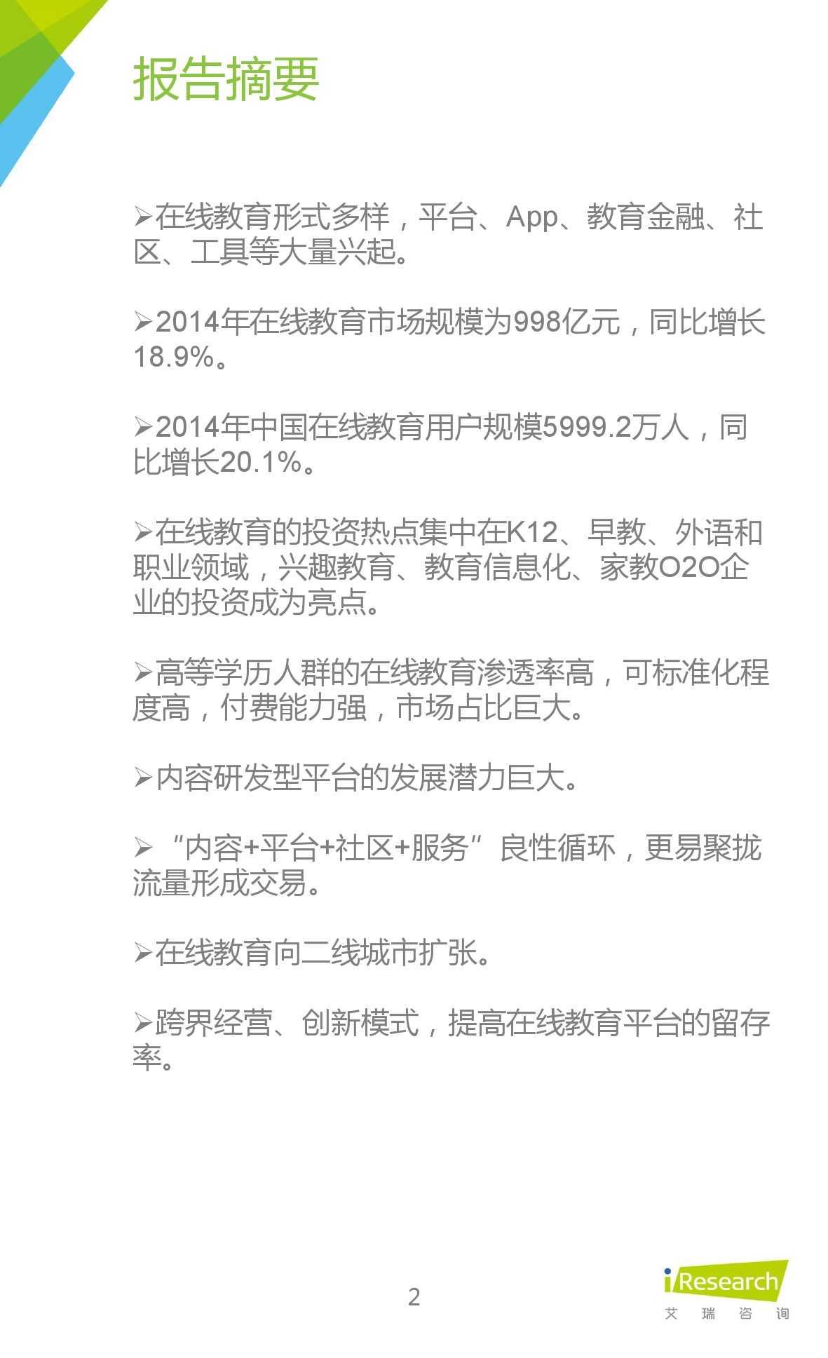 iResearch-2015年中国在线教育平台研究报告_000002