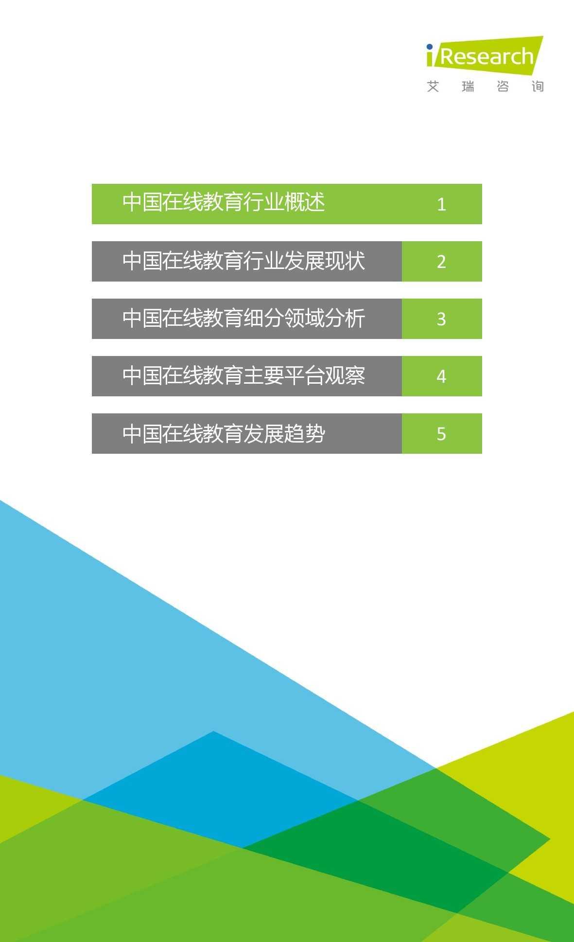iResearch-2015年中国在线教育平台研究报告_000003