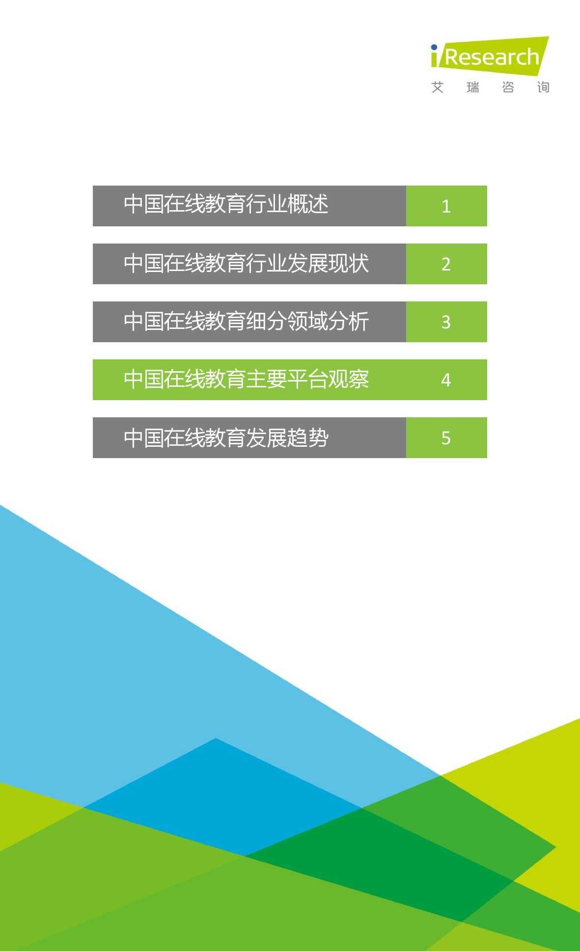 iResearch-2015年中国在线教育平台研究报告_000037