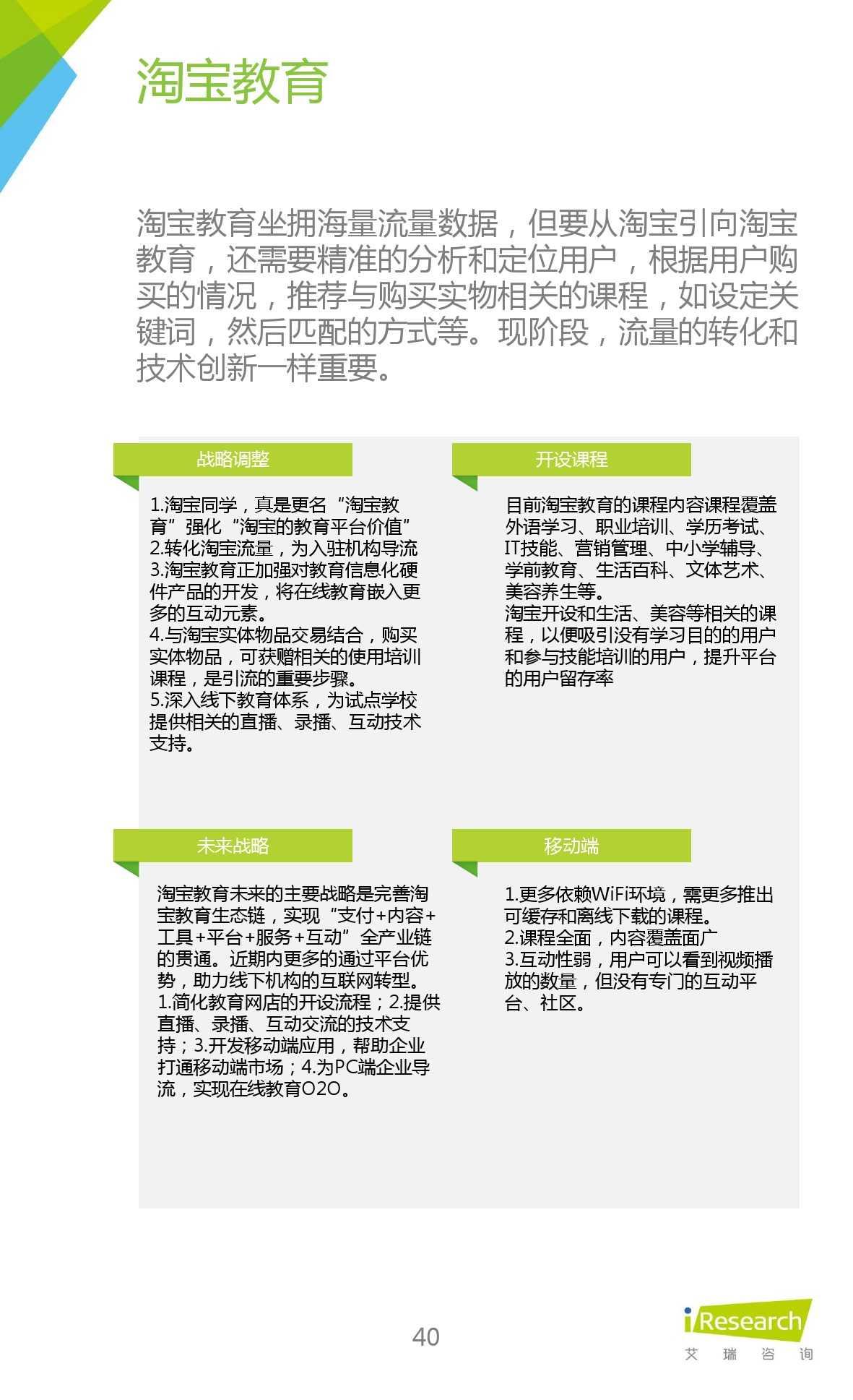 iResearch-2015年中国在线教育平台研究报告_000040
