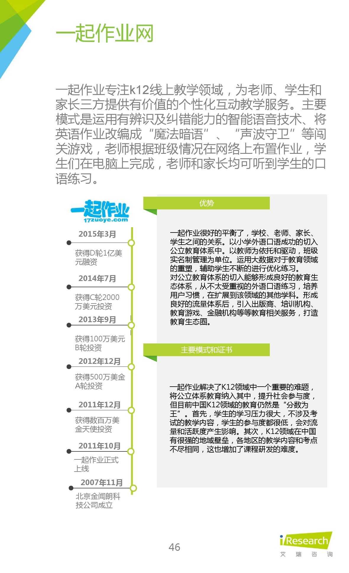 iResearch-2015年中国在线教育平台研究报告_000046