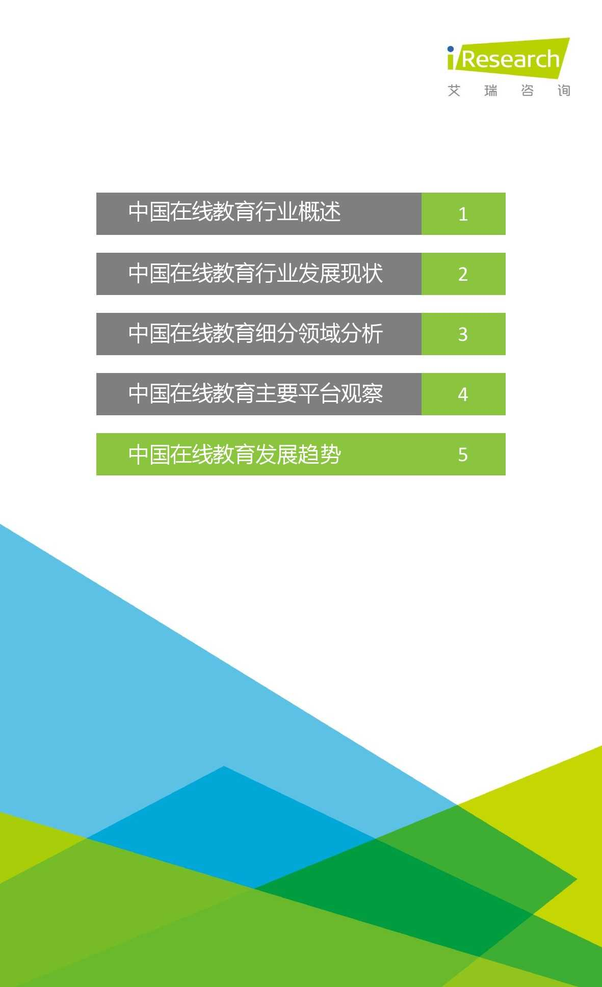 iResearch-2015年中国在线教育平台研究报告_000048