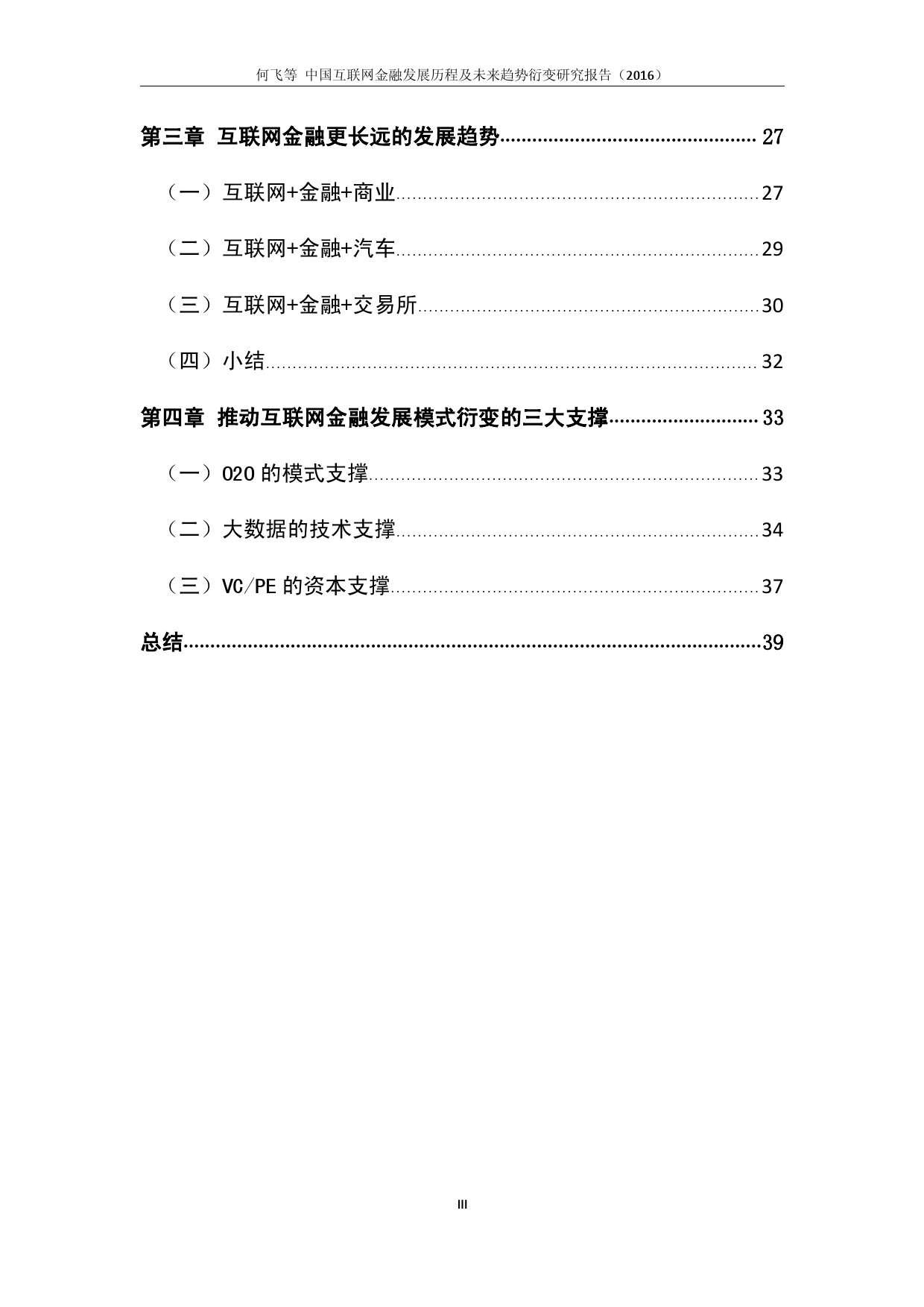 中国互联网金融发展历程及未来趋势衍变研究报告(2016)_000003