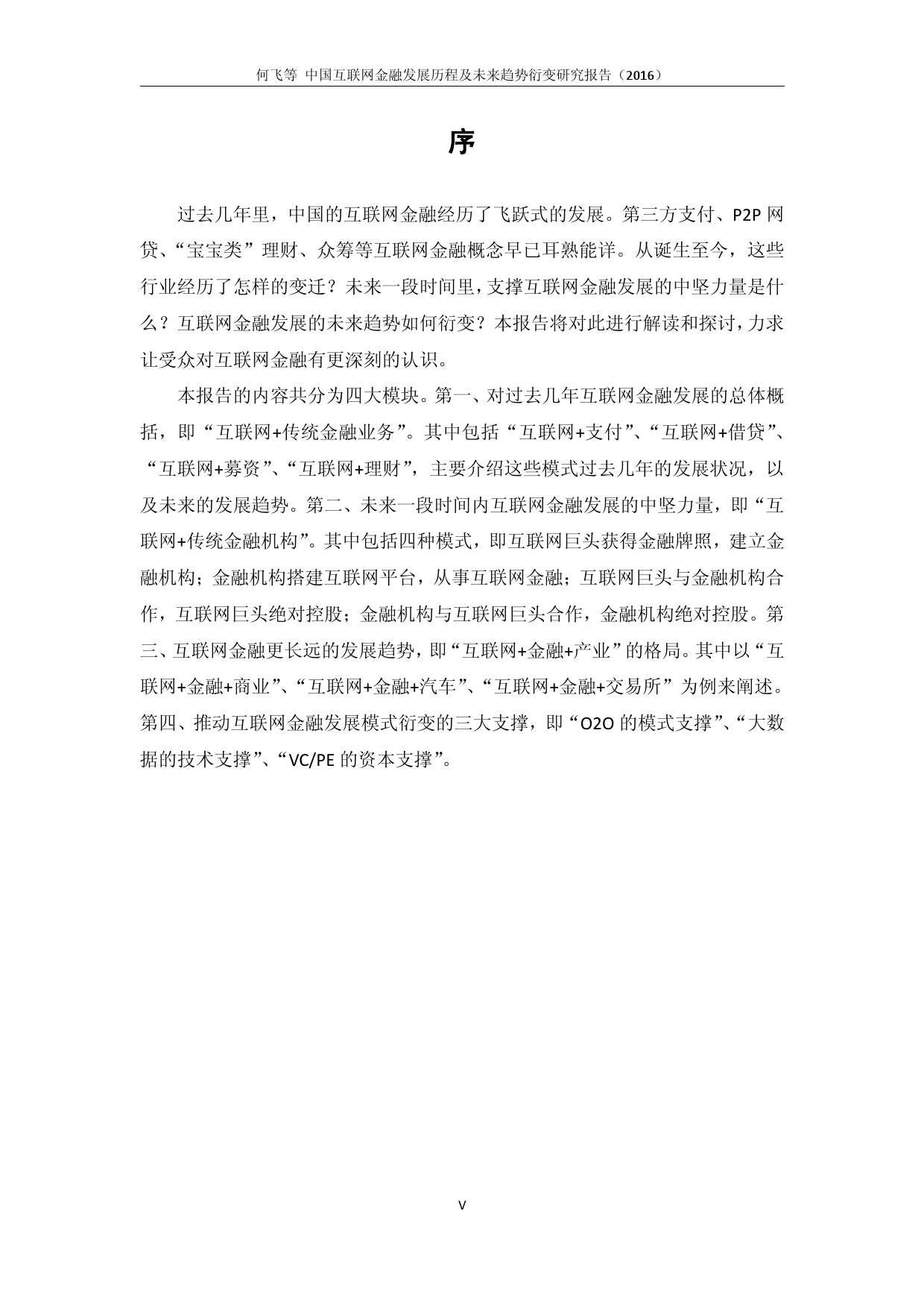 中国互联网金融发展历程及未来趋势衍变研究报告(2016)_000005