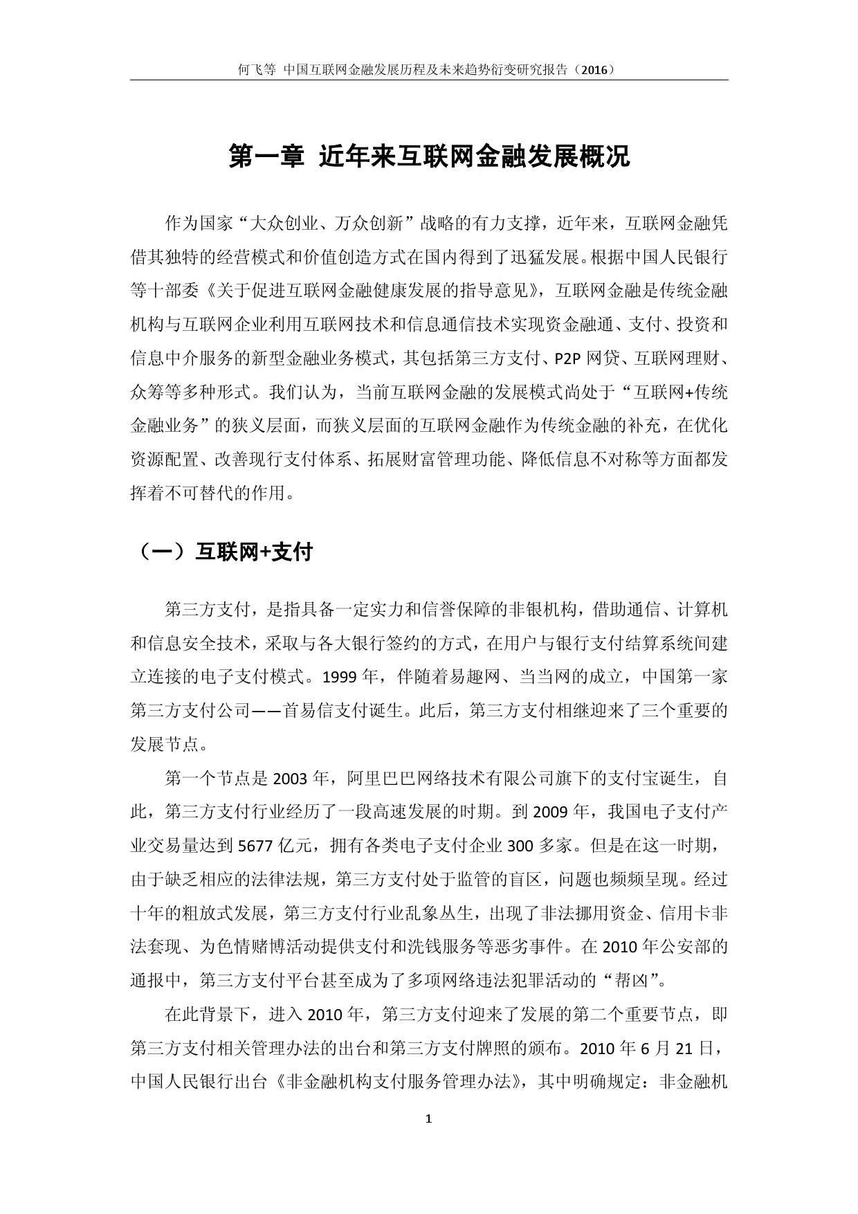 中国互联网金融发展历程及未来趋势衍变研究报告(2016)_000006