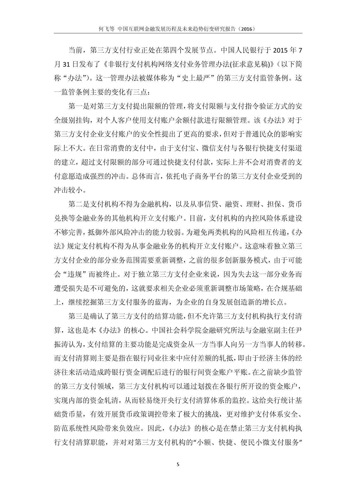 中国互联网金融发展历程及未来趋势衍变研究报告(2016)_000010