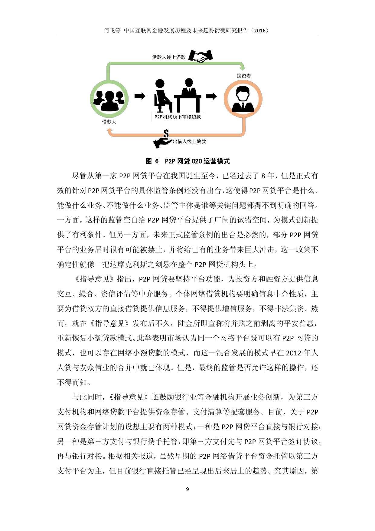 中国互联网金融发展历程及未来趋势衍变研究报告(2016)_000014