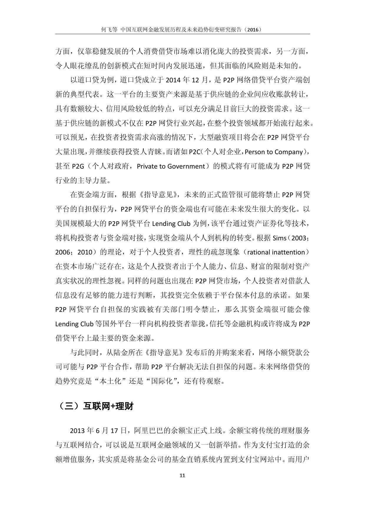 中国互联网金融发展历程及未来趋势衍变研究报告(2016)_000016