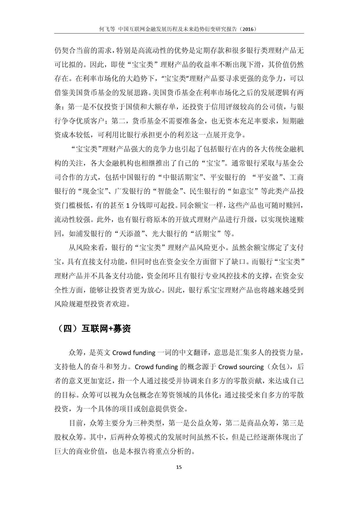 中国互联网金融发展历程及未来趋势衍变研究报告(2016)_000020
